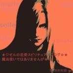 【30歳以上限定】恋愛お悩みブログ小林ジゼルの恋愛スピリチュアル