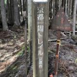 『210301 京都トレイル縦走』の画像