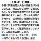 『戸田橋花火大会 今年は8月6日開催です!』の画像