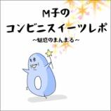 『M子のコンビニスイーツレポ〜魅惑のまんまる〜』の画像