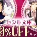 セシル文庫の配信50%オフ♡キャンペーン