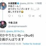 『【乃木坂46】これは!!ついに沈金で中田花奈と永島聖羅の共演くるか!!??』の画像