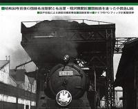 『Rail No.111 7月20日(土)発売』の画像