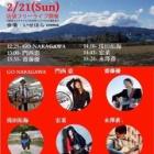 『2/21(日)屋外フリーライブ【Isehara Sounds】いせはらcoma 店頭🎶』の画像