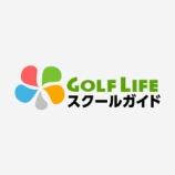 『ゴルフスクール(体験レッスン)検索サイトまとめ』の画像