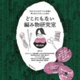 『『どこにもない編み物研究室』(誠文堂新光社)9/17発売記念講座』の画像