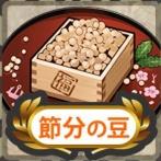 【艦これ】そういや今日まで節分任務を欠かさずこなしてたら豆は26個で合ってる?