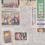 『中日新聞にて「聞こえの応援団活動」を紹介して頂けました!』の画像