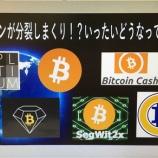 『12/9㈯AM10:00~ 仮想通貨の無料セミナーです。』の画像