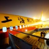 『中国上陸 まずは上海へ!宿がどこにあるのか分からない!!』の画像