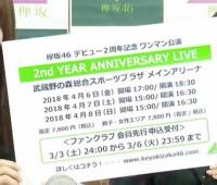 【欅坂46】2周年記念ワンマン公演「2nd YEAR ANNIVERSARY LIVE」確定キタ━━━(゚∀゚)━━━!!