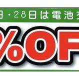 『8のつく日は【電池交換半額!!】』の画像