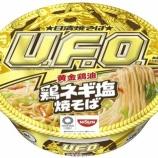 『【コンビニ:カップ焼きそば】日清 焼そばU.F.O. 黄金鶏油 鶏ネギ塩焼そば』の画像