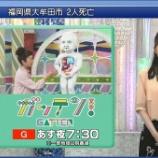 『【画像】今日の林田理沙さん 7.7』の画像
