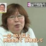 44歳女性「いったい私の何が不満なのよ!30人もの男に会ったのに全員お断りって何?希望は年収700万」