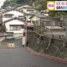 【裁判】私道の車通行に月1万円要求、住民に拒否されバリケード。長崎地裁が業者に撤去を命じる決定
