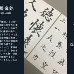 毛筆・ペン字『晴耕雨墨』通信