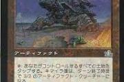 【MTG】当時は絶妙に強かったカードがこちらwwwwwwwwwww