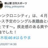 『【乃木坂46】20thシングル表題曲がtwitterで発表されたという事実・・・ 』の画像