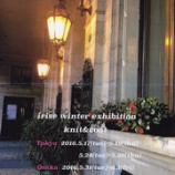 『irise winter exhibition knit&coat』の画像