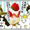 【くら寿司】期間限定いちごミルフィーユパフェ【KURAROYAL】