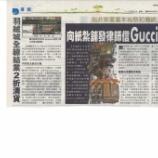 『 Gucciが謝罪、「供え物」バッグ問題』の画像