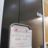 『楽気ゼミナール東京校4月前半レポート』の画像