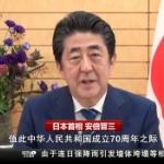 【動画】中国、建国70周年、安倍首相の祝賀ビデオメッセージに習近平も全中国も歓喜 [海外]