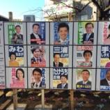 『戸田市議会選挙 番外編 政治家にもっとも重要なのはその人の自身の「人柄」』の画像