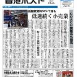 『香港ポスト10月2日号~エグゼクティブボイス「日本ウェルス香港銀行」~』の画像