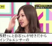 【乃木坂46】まいやんの「七瀬」呼びが珍しいと一同歓喜!!