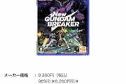 【画像】ガンダムの、あのゲーム100円wwwwwwwwwwwwww
