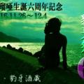 【 豹牙祭6~神拳フェス開催中的な~ 】