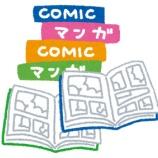 『【悲報】野球漫画の主人公、エースor四番しかいない』の画像