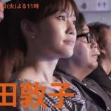 『【乃木坂46】前田敦子、秋元康、今野義雄の並びでライブを見ている件・・・』の画像