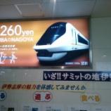 『近鉄名阪特急(その1)「アーバンライナーネクスト」に乗車!まずDX車両座席の紹介をします!』の画像
