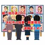 『[統一地方選2019] 浜松市の投票・開票状況速報まとめ!投票は4月7日(日)20時まで』の画像