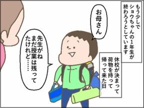 【最終回】ぴかっと1年生ショウちゃんがゆく!