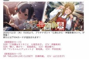 【ミリシタ】本日15時から『心清らかに…神聖新春ガシャ』開催!百合子、美也、真、莉緒のカードが登場!