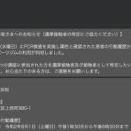 『浜松市がゼクシス利用者の濃厚接触者の特定の協力を呼びかけてる』の画像