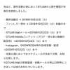 速報 STU48 土路生優里さん 卒業