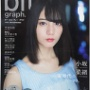 【小坂菜緒】blt graph. vol.35 2018 SEPTEMBER