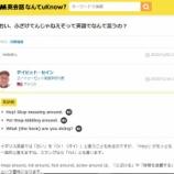 『忙しいサラリーマンが『オンライン英会話』を2週間やってみた感想』の画像