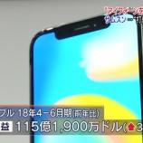 『【AAPL】将来の高配当株アップルを30万円分買い付けしたよ!』の画像