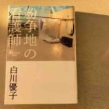 『紛争地の人々の声を伝える『紛争地の看護師』白川優子氏』の画像