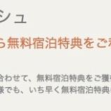 『インターコンチネンタル石垣リゾートに最低料金の3分の1以下で宿泊する方法。繁忙期ほど使えます。』の画像