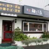 『【ラーメン】食菜 和ごころ(新潟・村上)』の画像