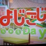 『【テレビ出演】よじごじDays 2020.03/25やきとり』の画像