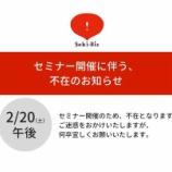 『2/20(土) セミナー開催に伴う午後不在のお知らせ』の画像