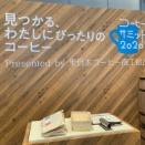コーヒーサミット2020 in二子玉川